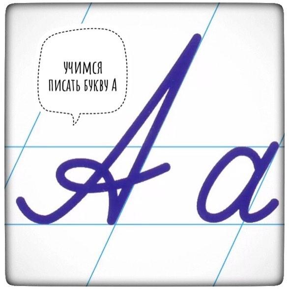 "Учимся писать букву ""А"""